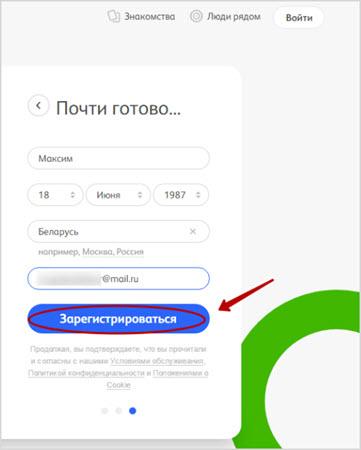 Gmail társkereső oldal spam
