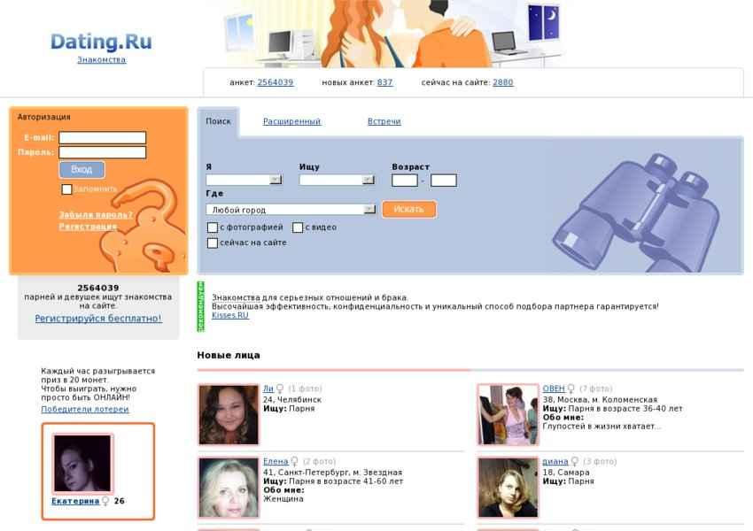 Регистрация на порно сайты знакомств