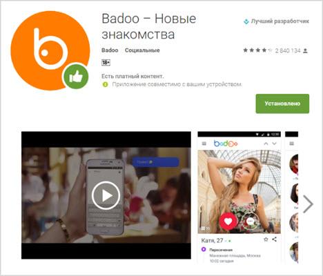 Badoo com мобильная версия
