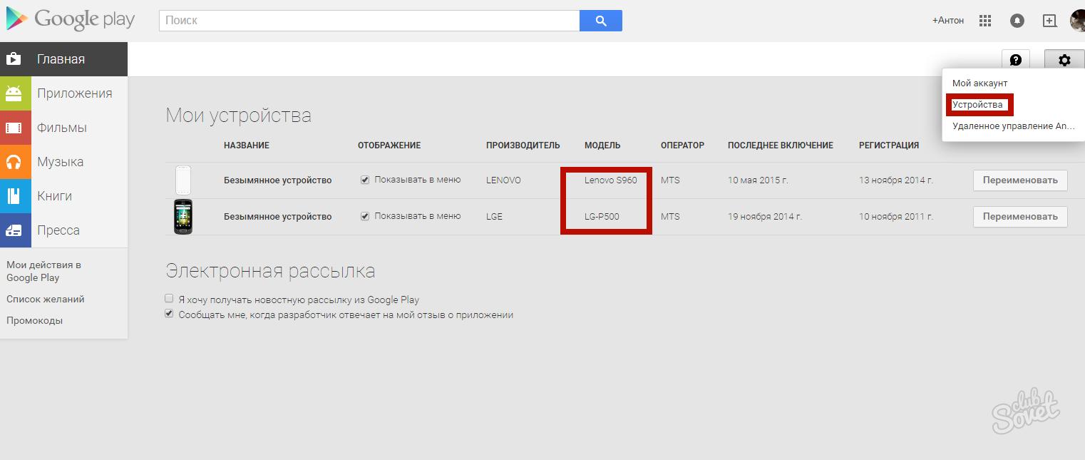 Как сделать аккаунт в гугле плей 717