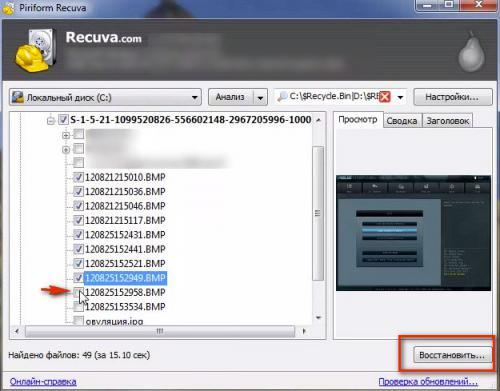 восстановить удаленные файлы на яндекс диске