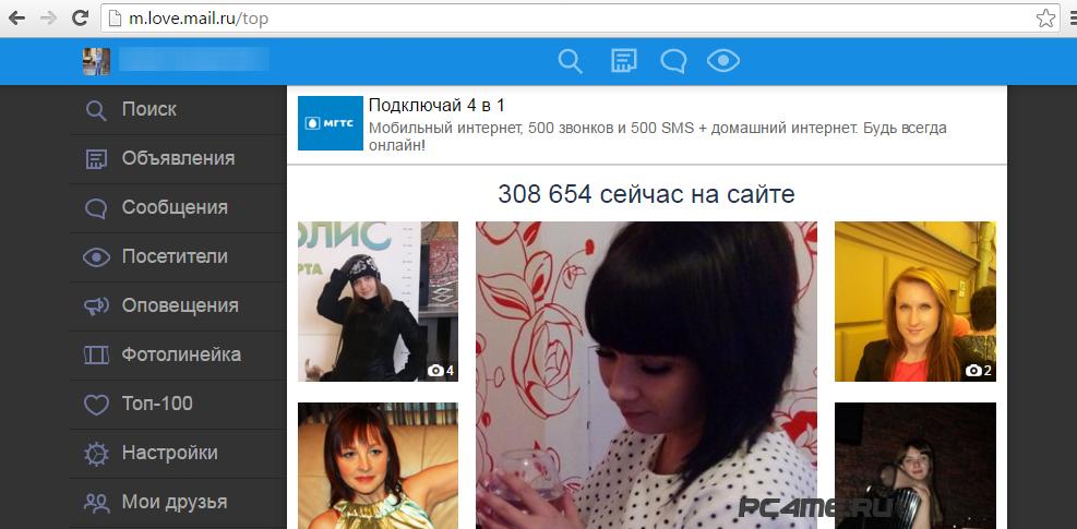 Ру челябинск майл сайт знакомств