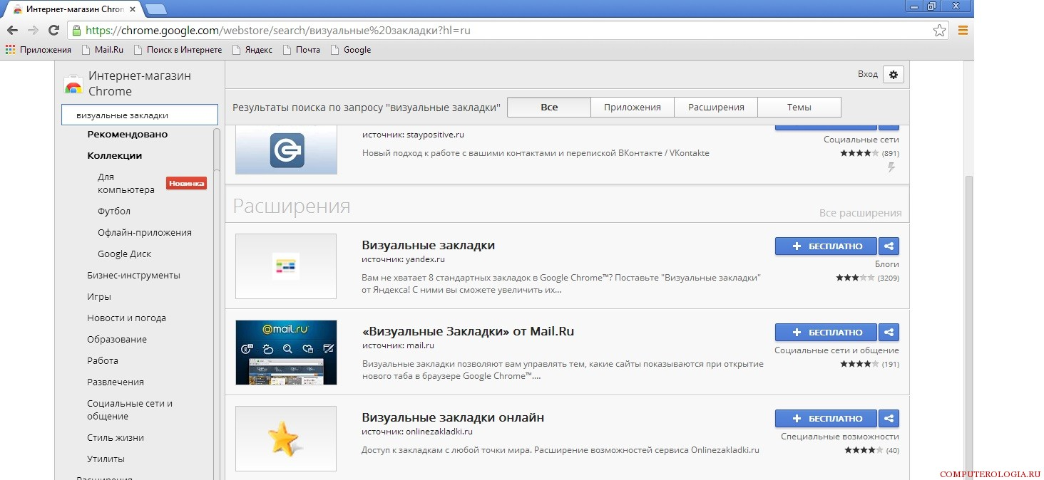 Visual bookmarks Yandex: from installation to customization of appearance
