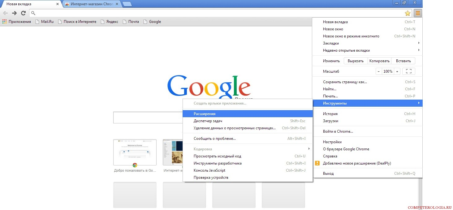 How to add an express bar for Google Chrome