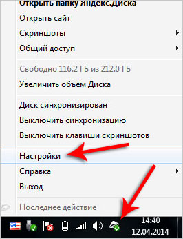 What can Yandex string  How to remove Yandex Disk application
