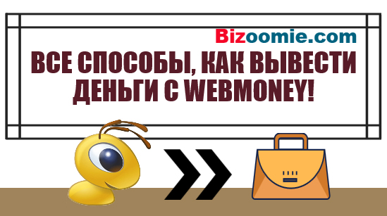 câștigați bani pe Internet cu retragerea către easypay