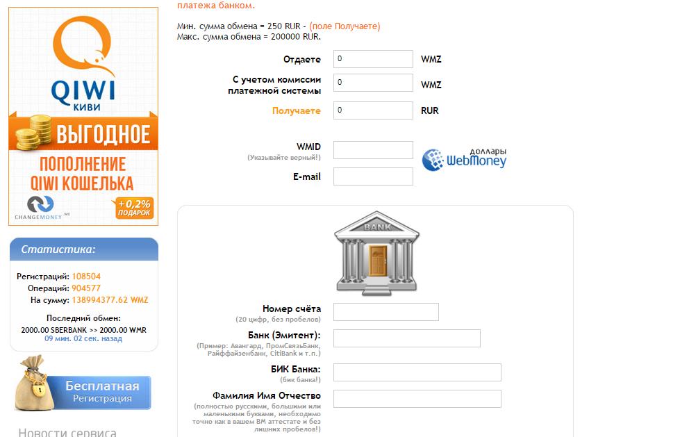 cum să câștigi rapid și rapid webmoney opțiunea automată binară