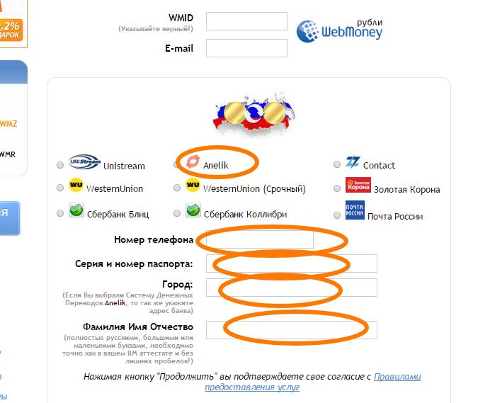 cum să câștigi rapid și rapid webmoney