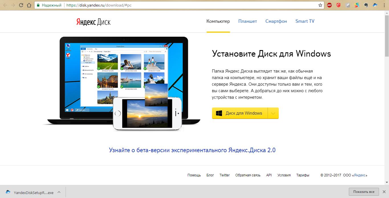 https://disk.yandex.ru/download/#pc