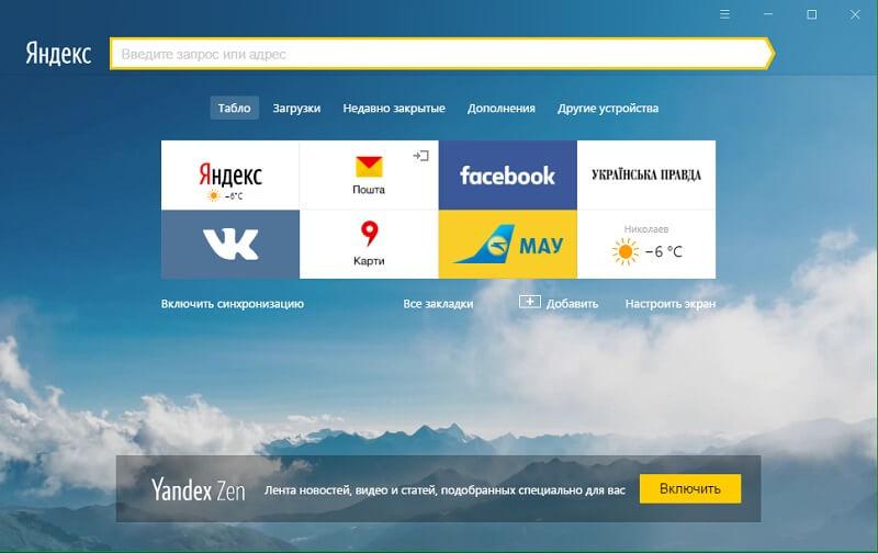 Yandex browser for windows 10 latest version  Yandex Browser
