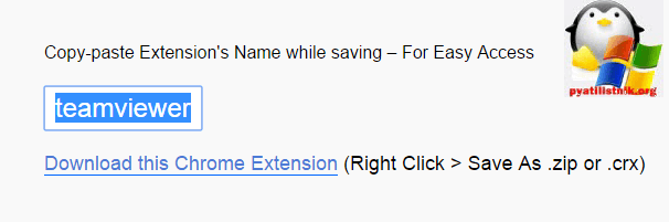 Where are the extensions after packing Google Chrome? Where